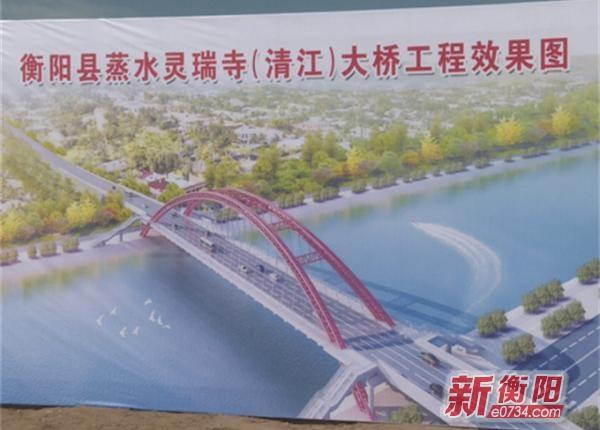 衡阳县清江大桥动工建设 计划总工期18个月