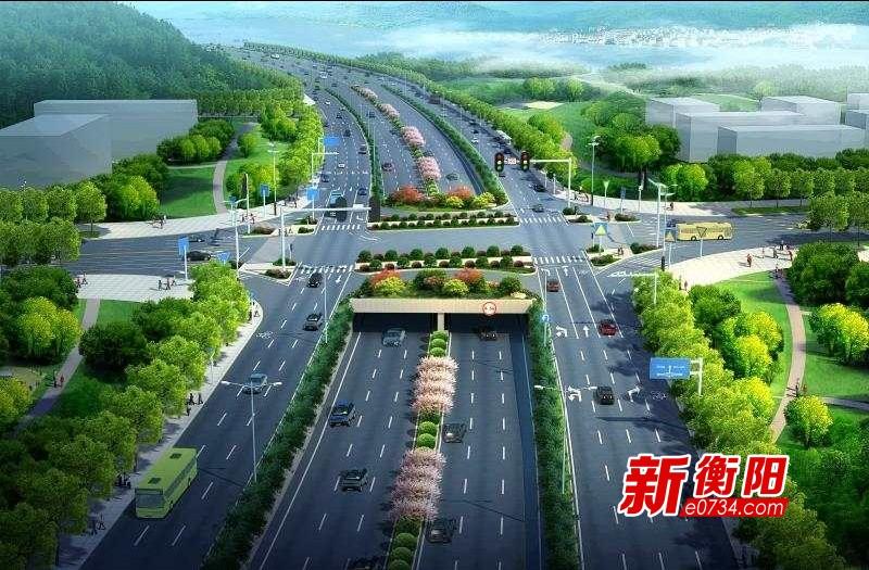 新闻下午茶丨衡阳市内环东路预计明年4月通车